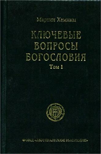 Мартин Хемниц - Ключевые вопросы богословия - в 2-х томах
