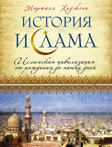 Маршалл Ходжсон - История ислама