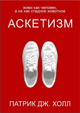 Патрик Дж. Холл – Аскетизм