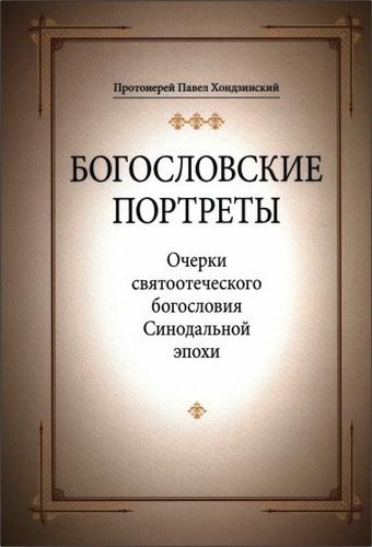 Протоиерей Павел Хондзинский - Богословские портреты: Очерки святоотеческого богословия Синодальной эпохи