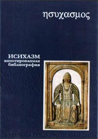 Исихазм - Аннотированная библиография