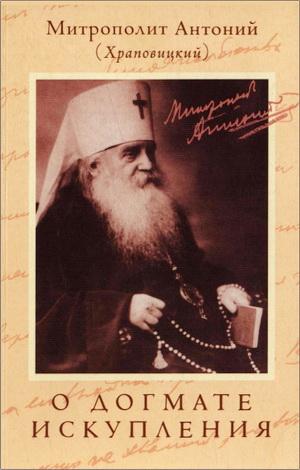 Митрополит Антоний (Храповицкий) —  О Догмате Искупления