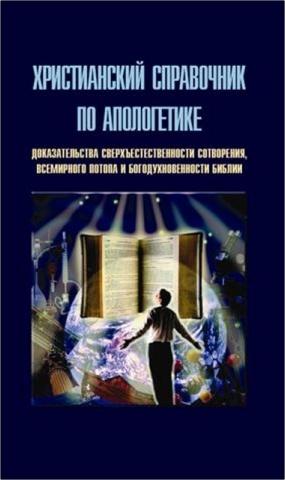 Христианский справочник по апологетике
