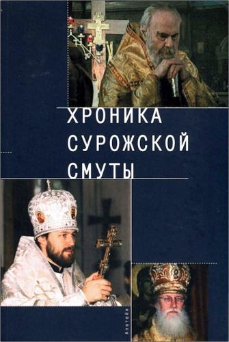 Хроника Сурожской смуты - Материалы и документы