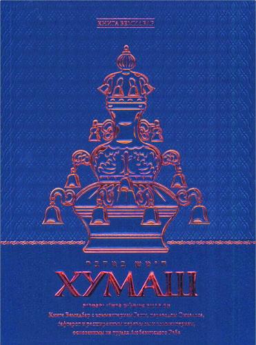 Хумаш - Книга Бемидбар - комментарии Раши - Онкелос - Менахем-Мендл Шнеерсон