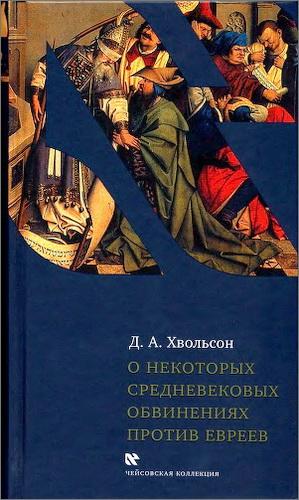 Даниил Абрамович Хвольсон - О некоторых средневековых обвинениях против евреев: Историческое исследование по источникам