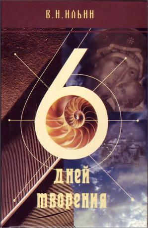 Шесть дней творения - Владимир Ильин