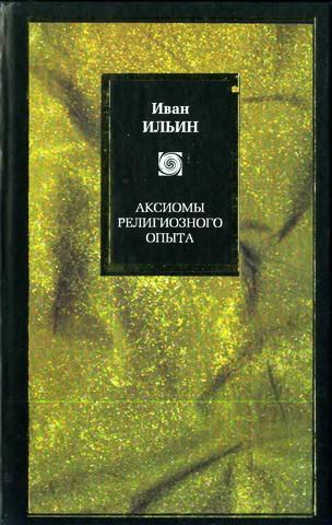 Иван Ильин - Аксиомы религиозного опыта