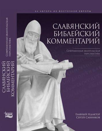 Славянский библейский комментарий - Современная евангельская перспектива - модуль BibleQuote