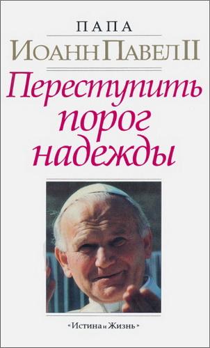 Папа Иоанн Павел II - Переступить порог надежды