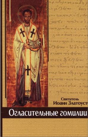 Иоанн Златоуст - Огласительные гомилии