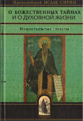 О божественных тайнах и о духовной жизни - Исаак Сирин