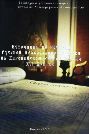 Источники по истории Русской Православной Церкви на Европейском Севере России XVI-XVII вв