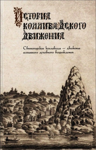 История колливадского движения – Сборник