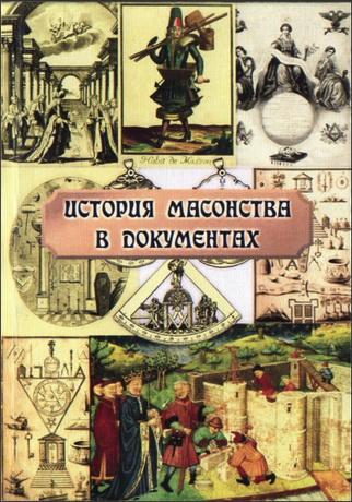 История масонства в документах
