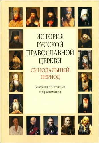 История Русской Православной Церкви - Синодальный период