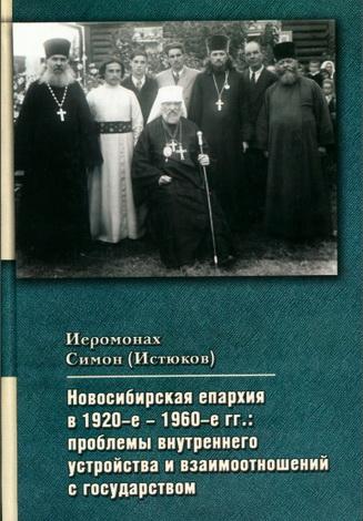 Иеромонах Симон (Истюков) - Новосибирская епархия в 1920-е — 1960-е гг.: проблемы внутреннего устройства и взимоотношений с государством