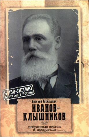 Василий Васильевич Иванов-Клышников - Избранные статьи и проповеди