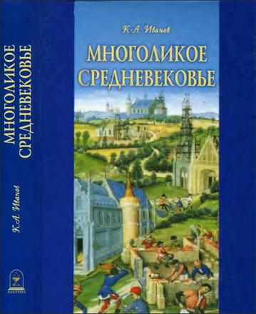 Константин А. Иванов - Многоликое средневековье