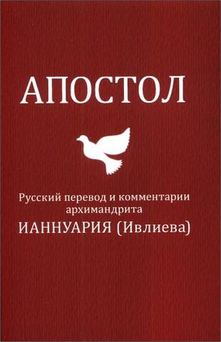 Ивлиев - архимандрит Ианнуарий - Апостольские чтения воскресных и праздничных дней