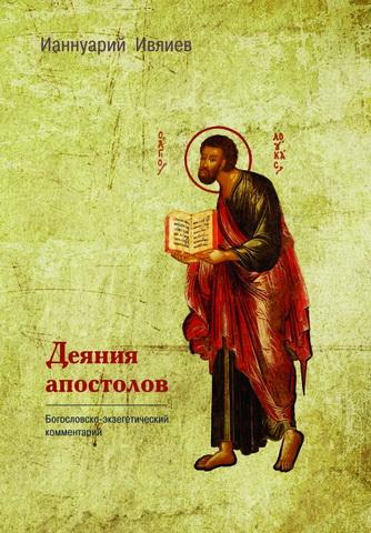 Архимандрит Ианнуарий  - Ивлиев - Деяния апостолов. Богословско-экзегетический комментарий