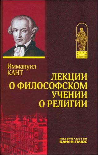 Иммануил Кант - Лекции о философском учении о религии
