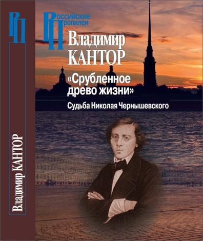 Кантор Владимир - «Срубленное древо жизни». Судьба Николая Чернышевского