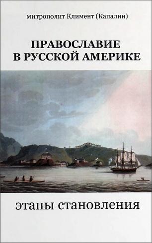 Митрополит Климент Капалин - Православие в Русской Америке - этапы становления