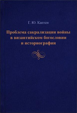 Герман Юриевич Каптен - Проблема сакрализации войны в византийском богословии и историографии