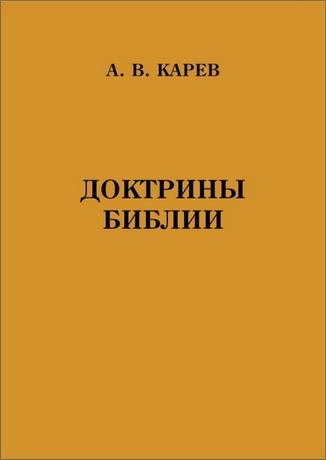 Карев - Доктрины Библии