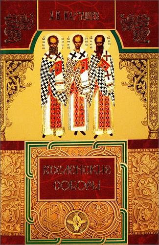 Антон Карташев – Вселенские соборы