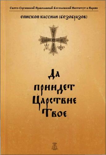 Епископ Кассиан - Безобразов -  Да приидет Царствие Твое - Сборник статей