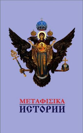 Валентин Катасонов - Метафизика истории