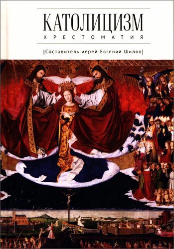 Католицизм - Хрестоматия по предмету Сравнительное богословие