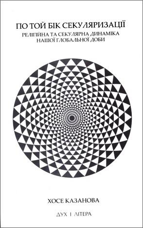По той бік секуляризації - релігійна та секулярна динаміка нашої глобальної доби - Хосе Казанова