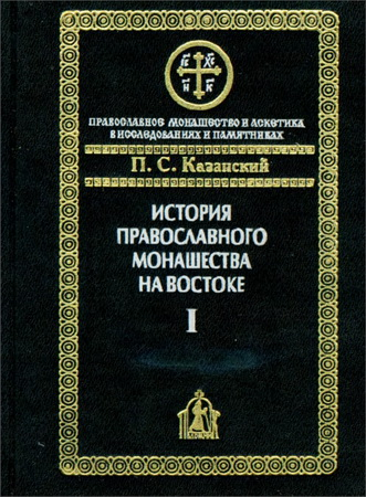 Казанский П. С. История православного монашества на Востоке
