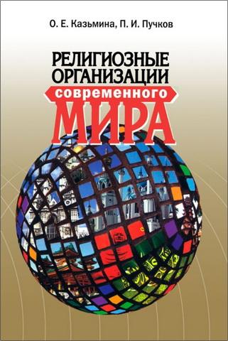Казьмина - Религиозные организации современного мира