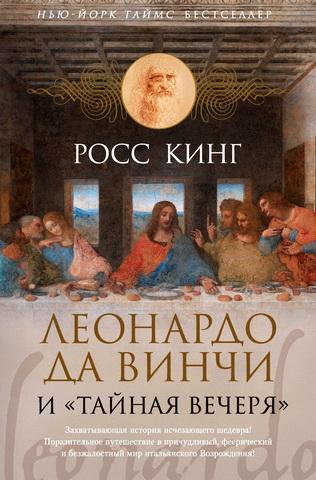 Росс Кинг - Леонардо да Винчи и «Тайная вечеря»