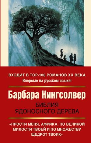 Барбара Кингсолвер - Библия ядоносного дерева