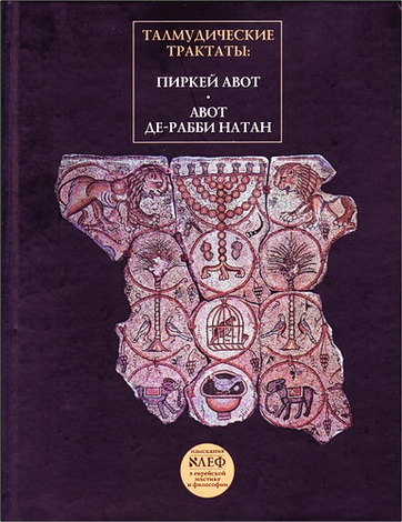Талмудические трактаты - Авот