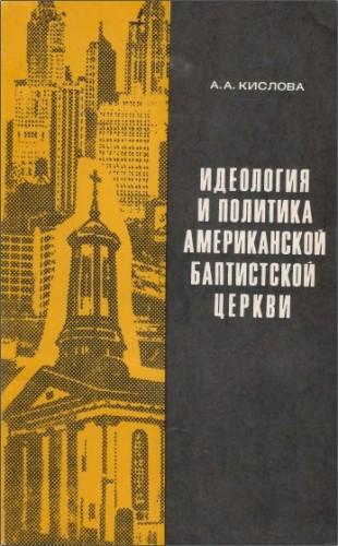 Альбина Александровна Кислова - Идеология и политика американской баптистской церкви (1900—1917)