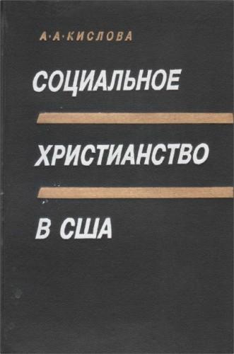 Альбина Александровна Кислова - Социальное христианство в США - Из истории общественной мысли. 90-е годы XIX в.— 30-е годы XX в.