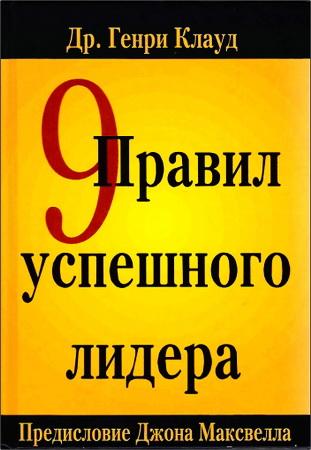 Генри Клауд - 9 правил успешного лидера