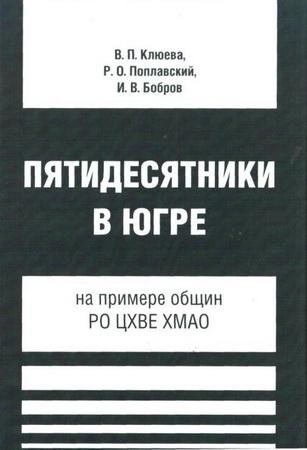 Пятидесятники в Югре - Клюева - Поплавский - Бобров