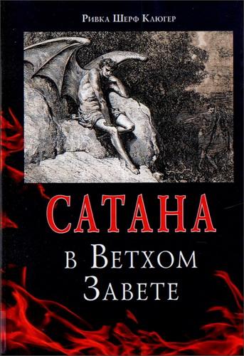 Ривка Шерф Клюгер - Сатана в Ветхом Завете