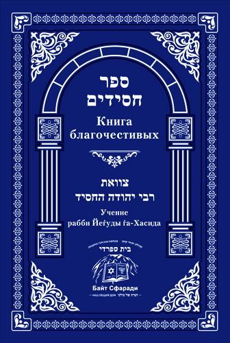 Книга Благочестивых – Учение рабби Йеhуды hа-Хасида