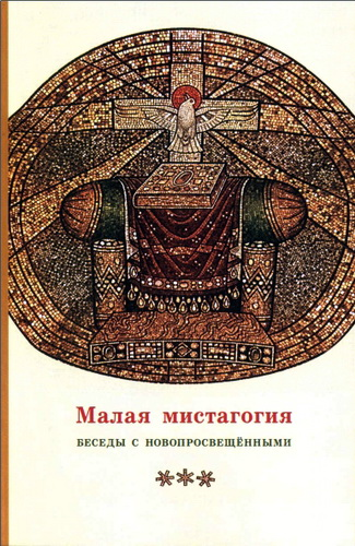 Священник Георгий Кочетков - Малая мистагогия : Беседы с новопросвещёнными