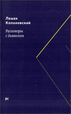 Лешек Колаковский - Разговоры с дьяволом