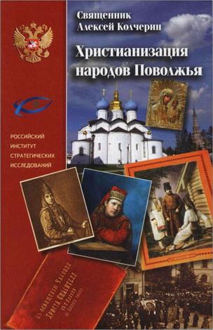 Колчерин - Христианизация народов Поволжья