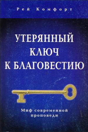 Комофорт - Утерянный ключ к благовестию
